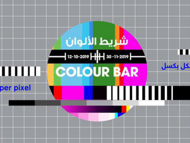 Exhibition exploring relationship between art and social media opens in Sharjah